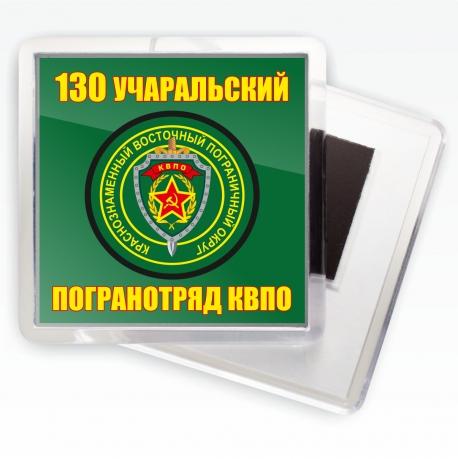 """Магнитик """"130 Учаральский погранотряд"""""""
