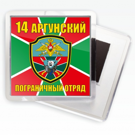 "Магнитик ""14 Аргунский погранотряд"""
