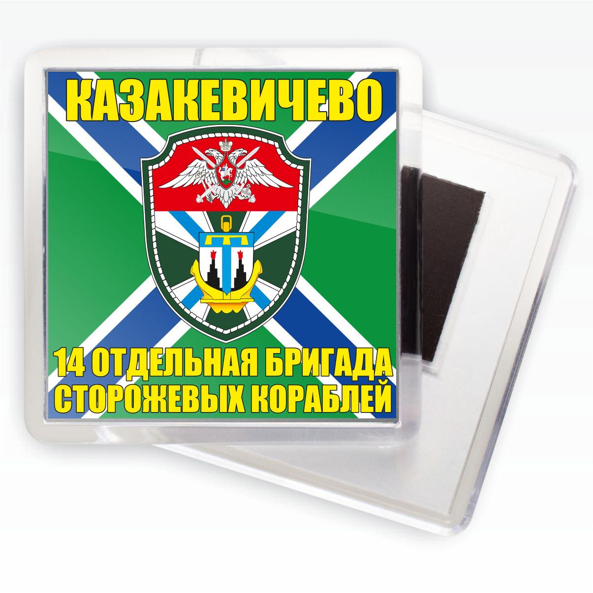 "Магнитик ""14 ОБрПСКР"""