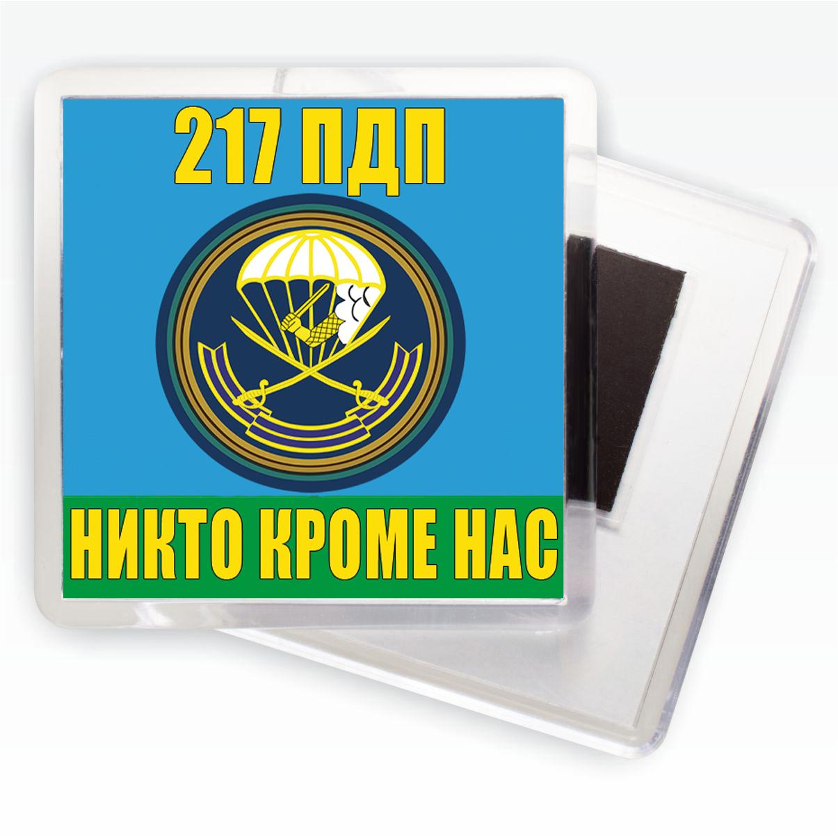 Магнитик «217 ПДП ВДВ»