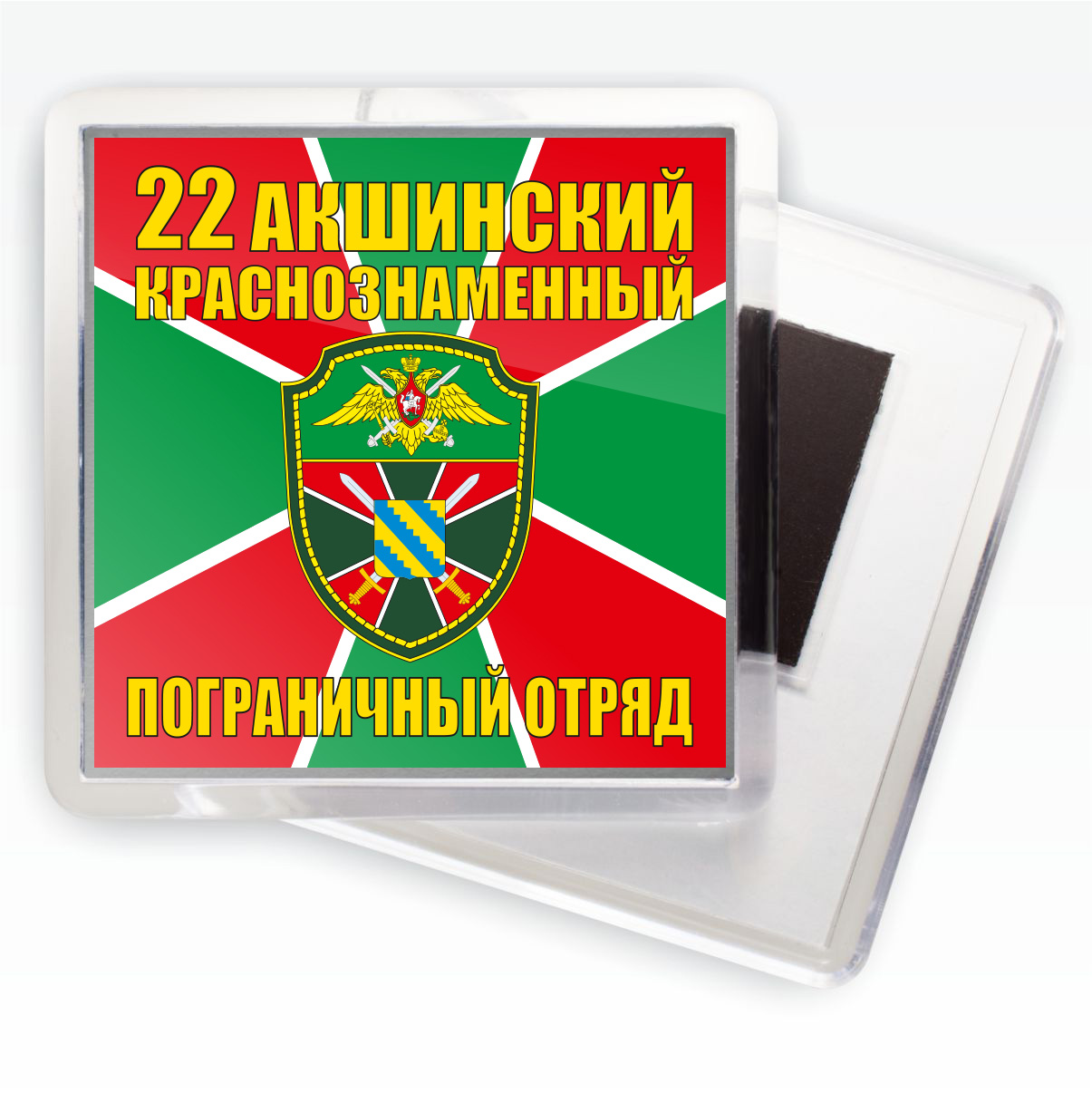 "Магнитик ""22 Акшинский погранотряд"""