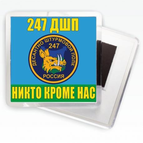 Магнитик «247 десантно-штурмовой полк ВДВ»