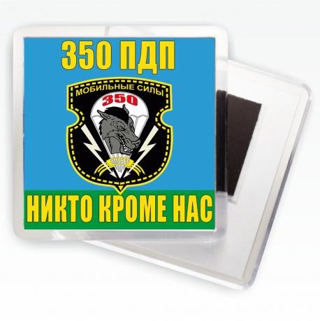 Магнитик «350 ПДП ВДВ»