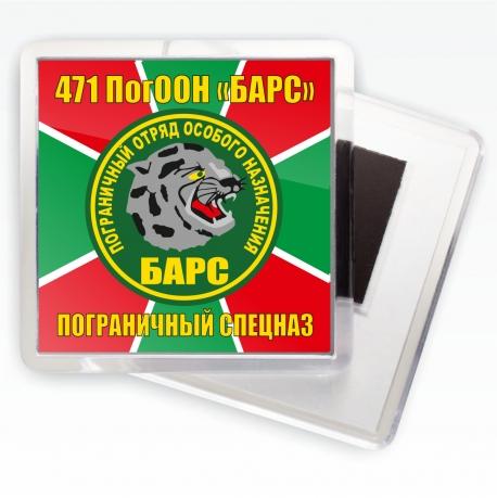"""Магнитик """"471 ПогООН"""""""