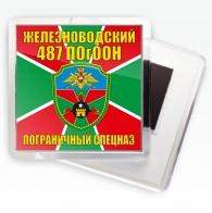 """Магнитик """"487 Железноводский ПогООН"""""""