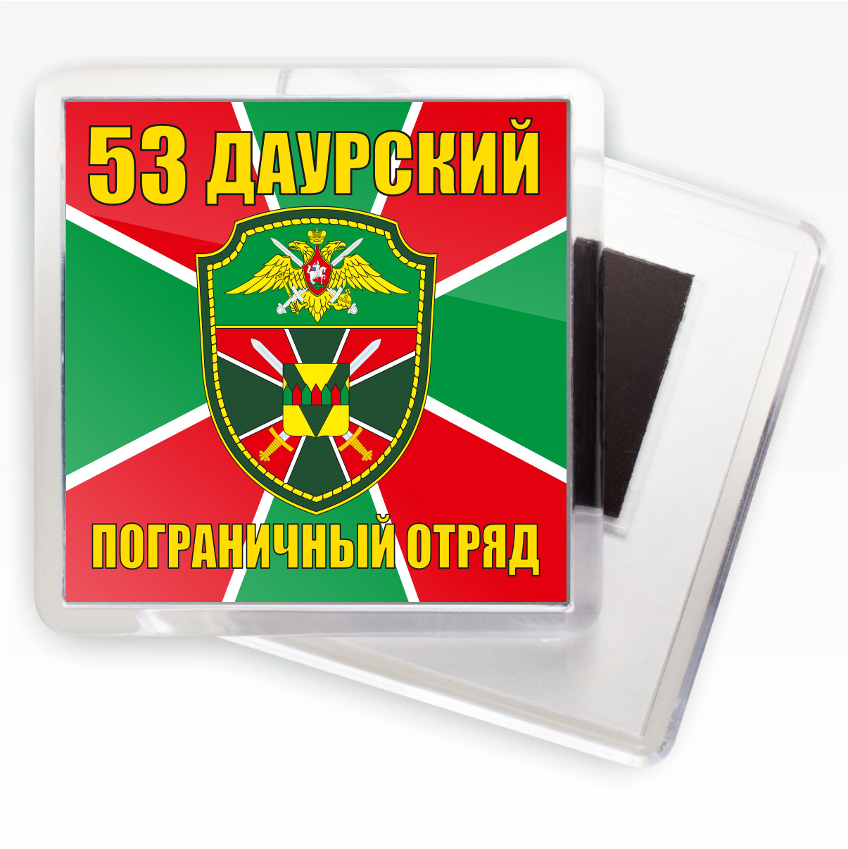 "Магнитик ""53 Даурский погранотряд"""