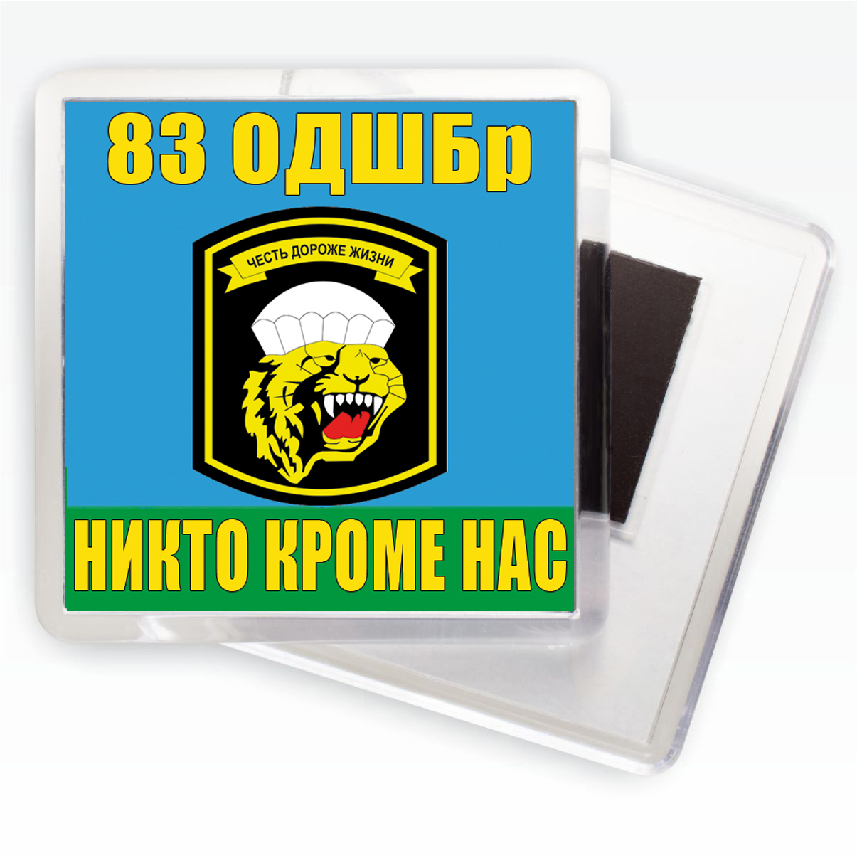 Магнитик «83 ОДШБр ВДВ»