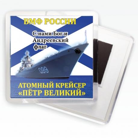 Магнитик Атомный крейсер «Пётр Великий»