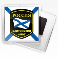 Магнитик «Балтийский флот России»