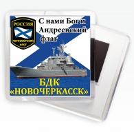 Магнитик БДК «Новочеркасск»