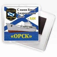 Магнитик БДК «Орск»