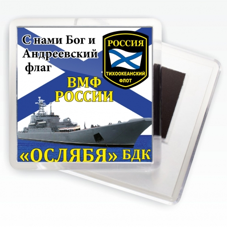 Магнитик БДК «Ослябя»