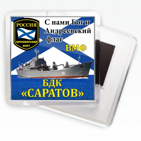 Магнитик БДК «Саратов»