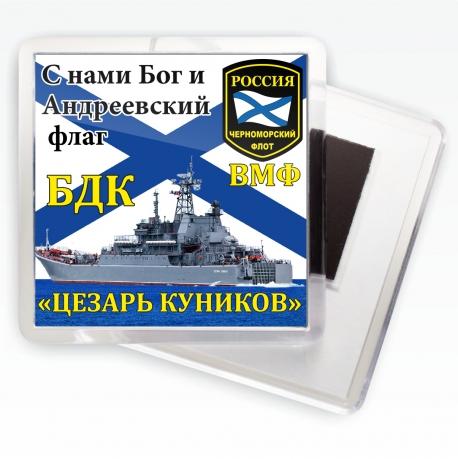 Магнитик БДК «Цезарь Куников»