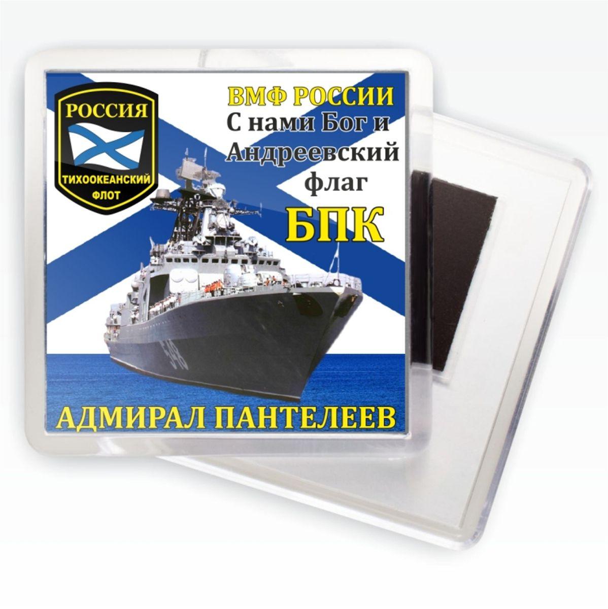 Магнитик БПК «Адмирал Пантелеев» ТОФ