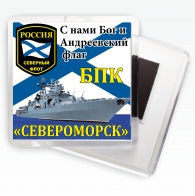 Магнитик БПК «Североморск»