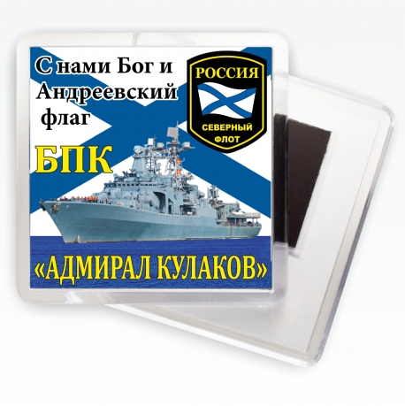 Магнитик БПК «Вице-адмирал Кулаков»