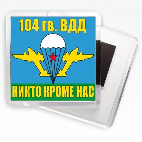 Магнитик «Флаг 104 гв. ВДД ВДВ»