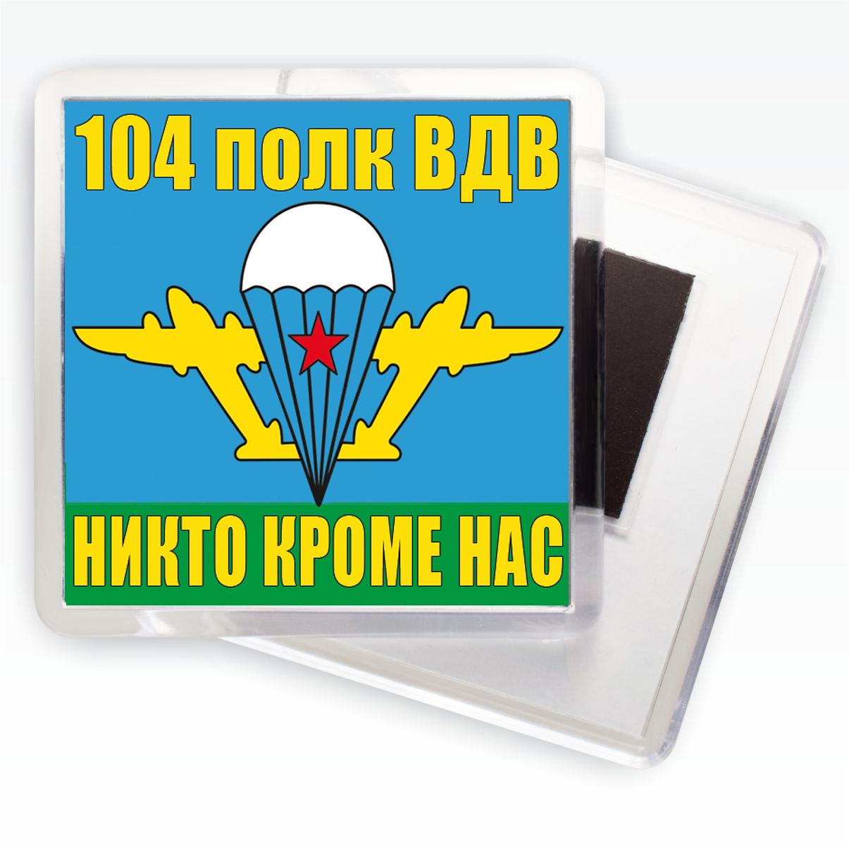 Магнитик «Флаг 104 полк ВДВ»