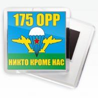Магнитик «Флаг 175 ОРР ВДВ»