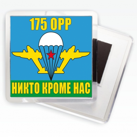 Магнитик «Флаг 175 отдельная разведывательная рота ВДВ»