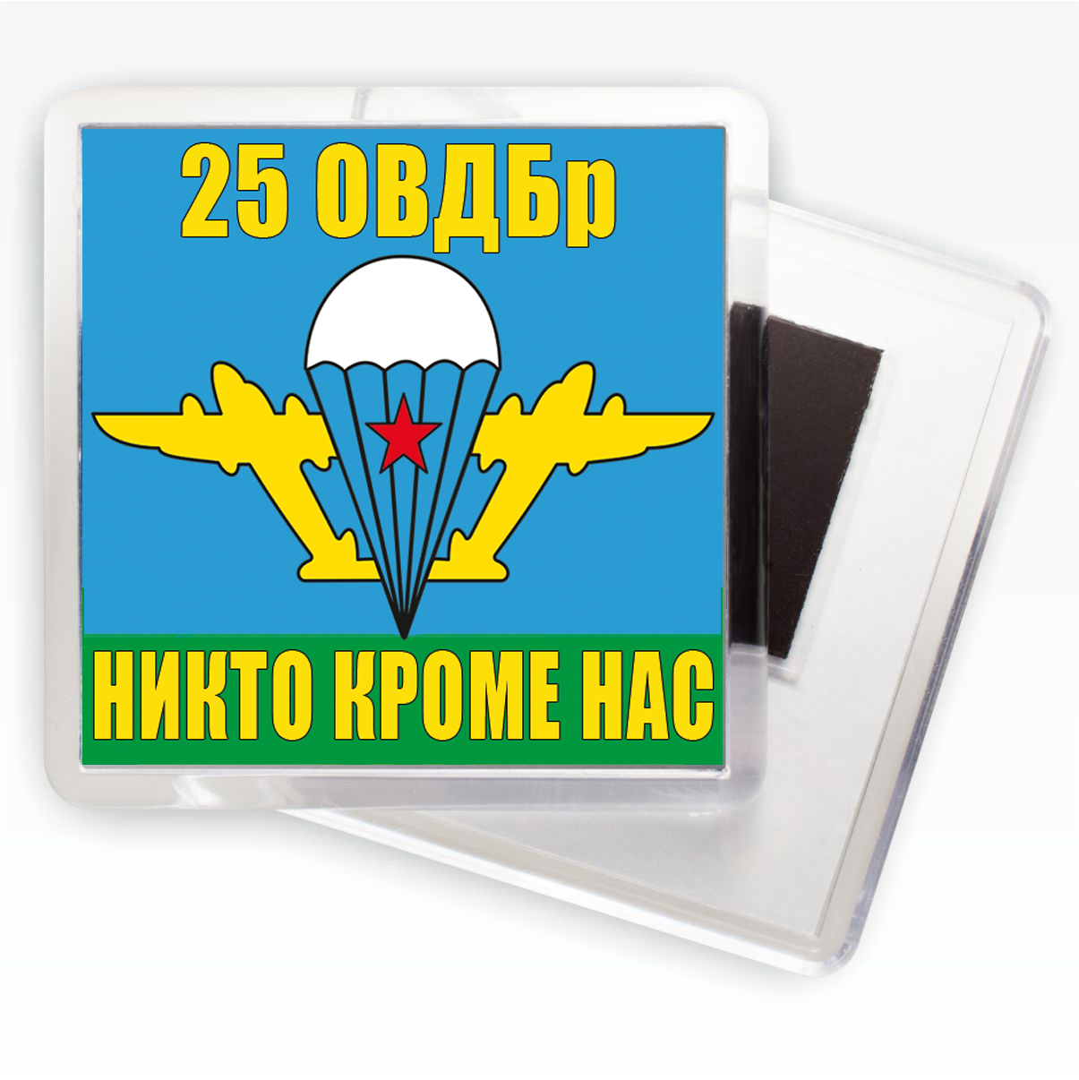Магнитик «Флаг 25 ОВДБр ВДВ»