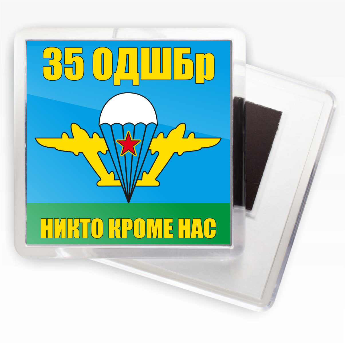 Магнитик «Флаг 35 ОДШБр»