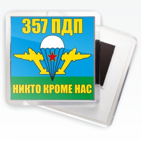 Магнитик «Флаг 357 ПДП ВДВ»