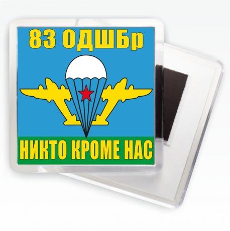 Магнитик «Флаг 83 ОДШБр ВДВ»
