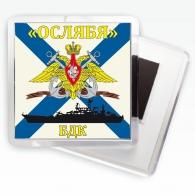 Магнитик Флаг БДК «Ослябя»