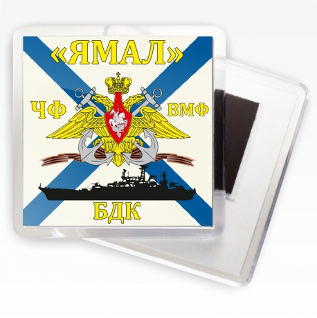Магнитик Флаг БДК «Ямал»