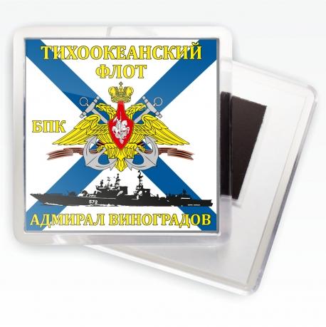 Магнитик Флаг БПК «Адмирал Виноградов»