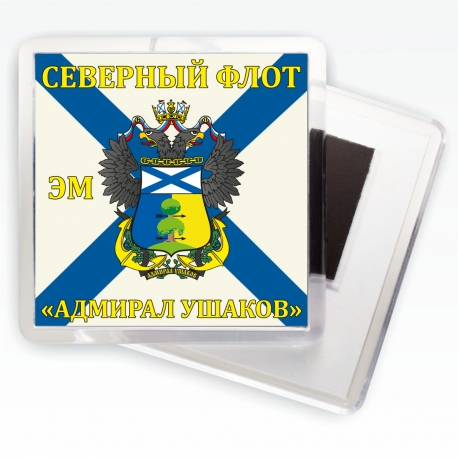 Магнитик Флаг ЭМ «Адмирал Ушаков»