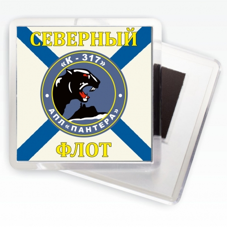 Магнитик Флаг К-317 «Пантера»