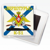 Магнитик Флаг К-51 «Верхотурье»
