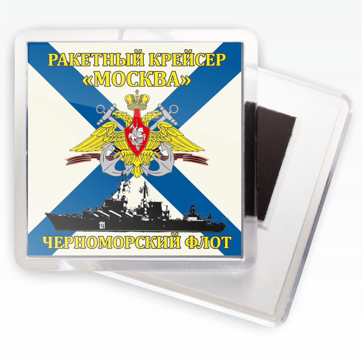 Магнитик Флаг Ракетный крейсер «Москва»