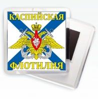 Магнитик «Каспийская флотилия»