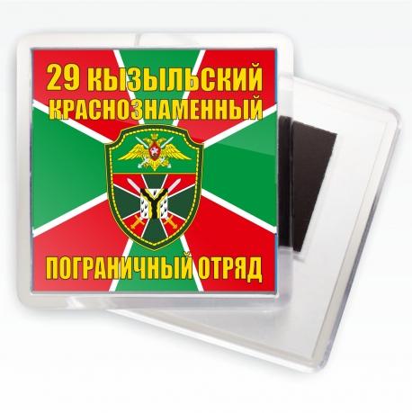 """Магнитик """"Кызыльский погранотряд"""""""