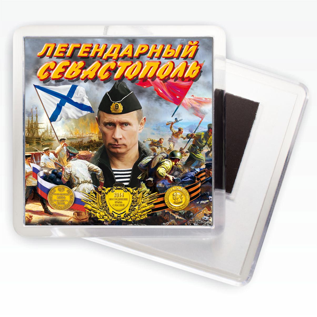 """Магнитик """"Легендарный Севастополь"""""""