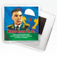 Магнитик Маргелов В.Ф.