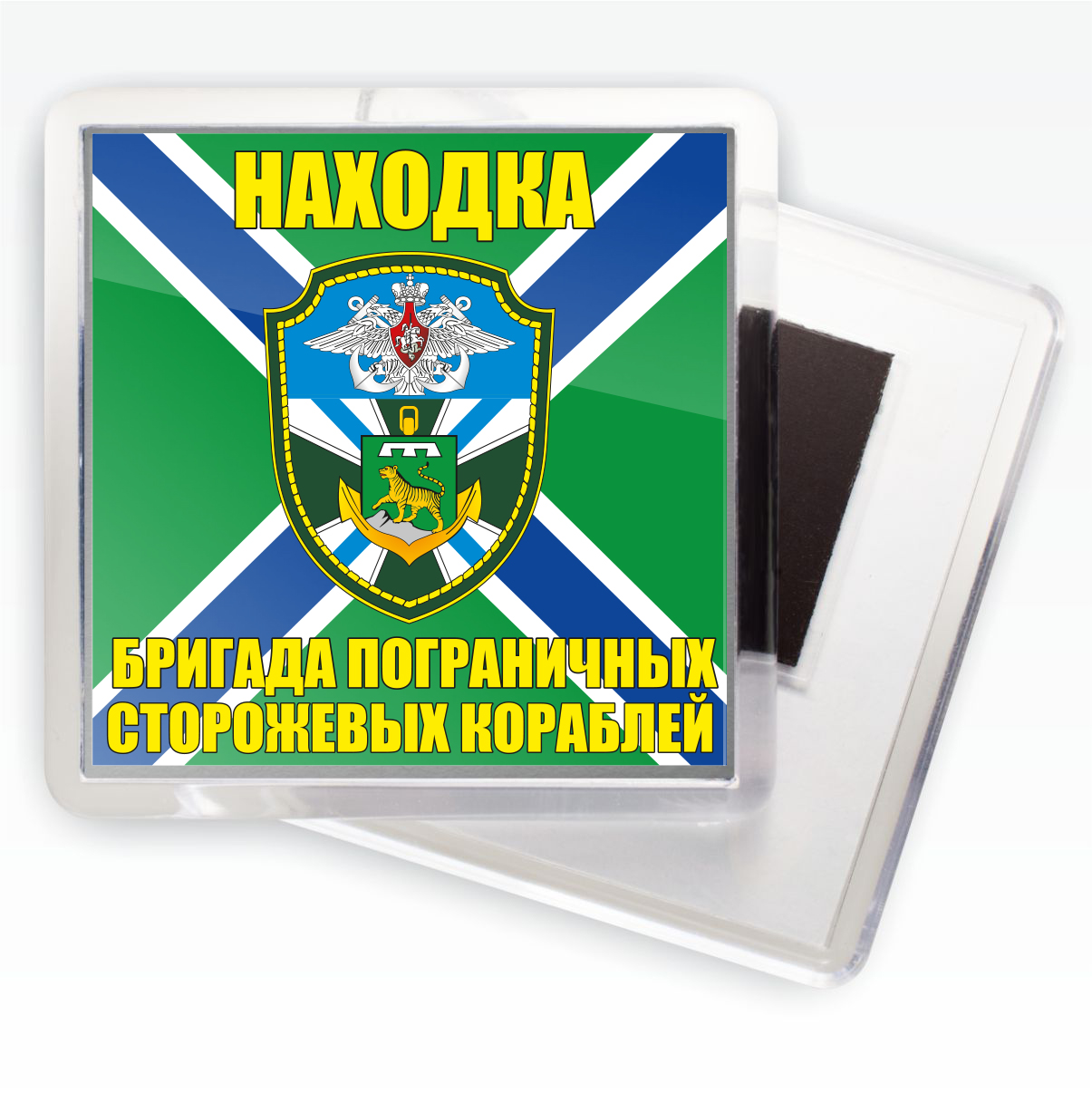"Магнитик ""Находкинская бригада ПСКР"""