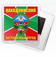 "Магнитик ""Находкинский ПОГО"""