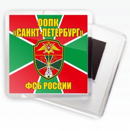 "Магнитик ""ООПК Санкт-Петербург"""