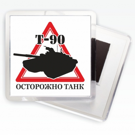 Магнитик Танковых Войск «Осторожно Танк Т-90»