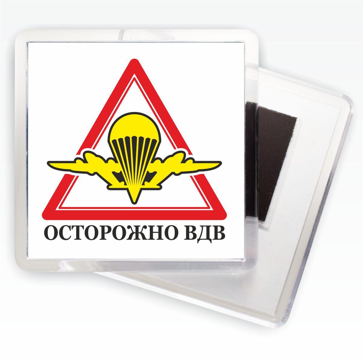 Магнитик «Осторожно ВДВ» ко дню ВДВ РФ