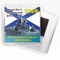 Магнитик Ракетный крейсер «Москва»
