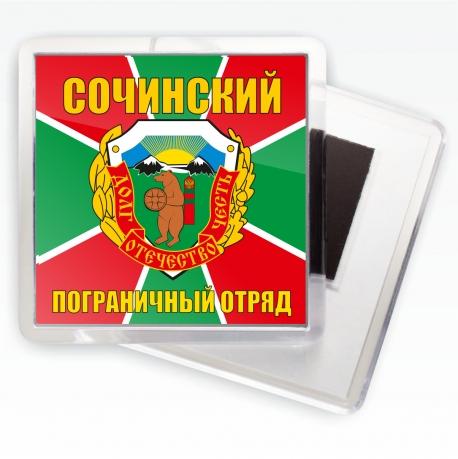 "Магнитик ""Сочинский погранотряд"""