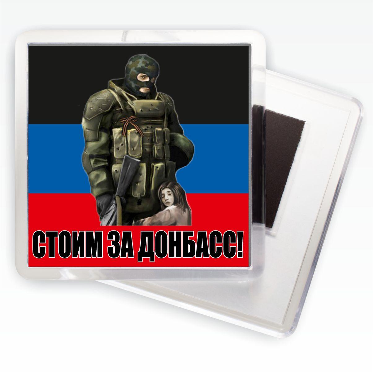 Магнитик «Стоим за Донбасс!»