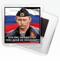 Магнитик «Своего не отдадим. В. Путин»