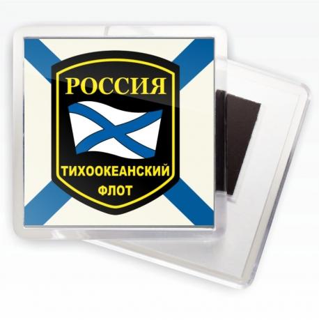 Магнитик «Тихоокеанский флот России»